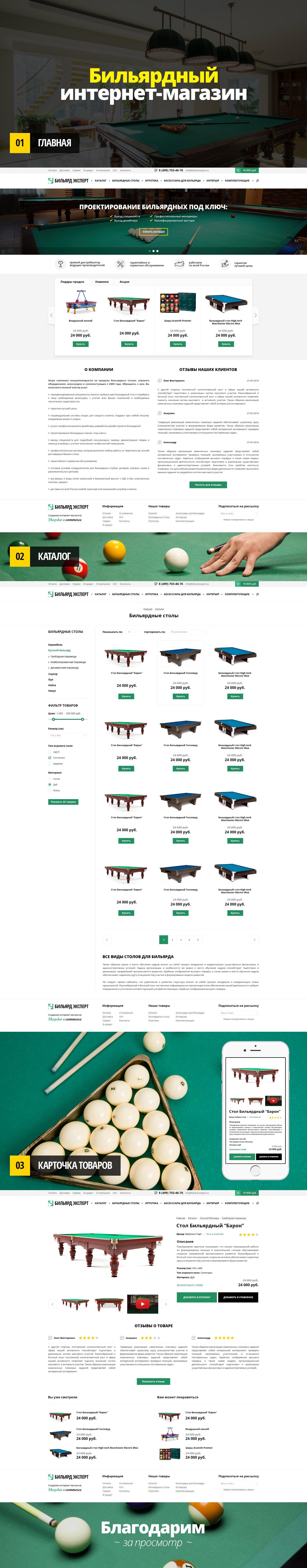 разработка интернет-магазина бильярдных столов