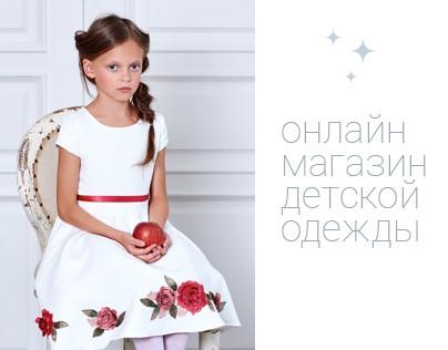 интернет-магазина детской одежды на CMS Opencart.