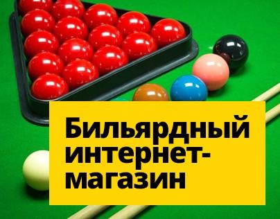 cover_разработка интернет-магазина бильярдных столов