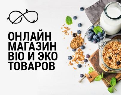 адаптивного интернет-магазина bio, эко, органических продуктов на CMS Opencart.