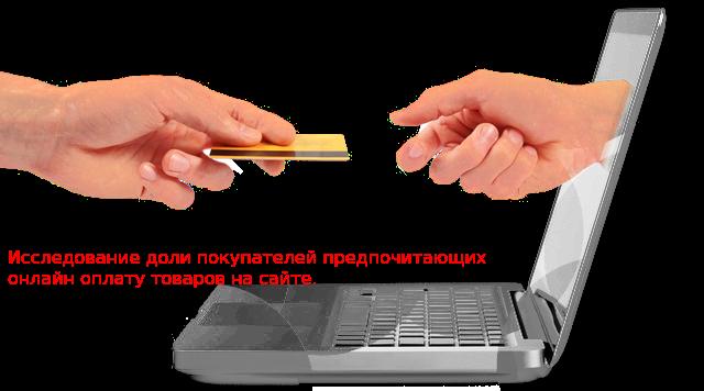 Исследование доли покупателей предпочитающих онлайн оплату товаров на сайте.