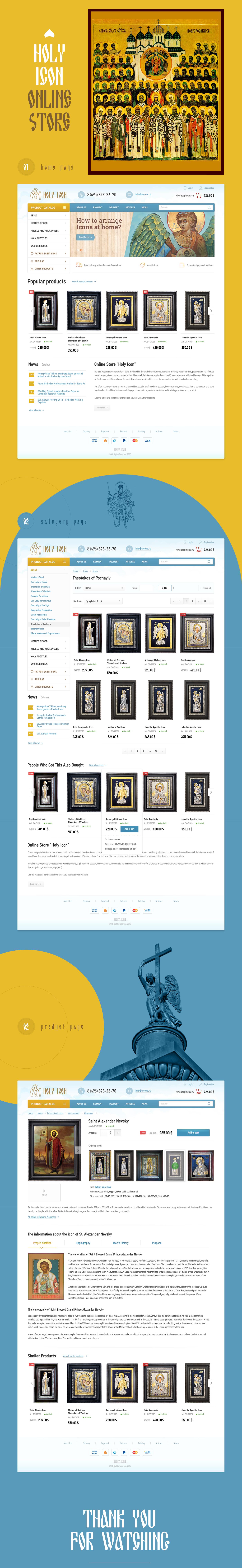 презентация  интернет-магазина церковных товаров (иконы).