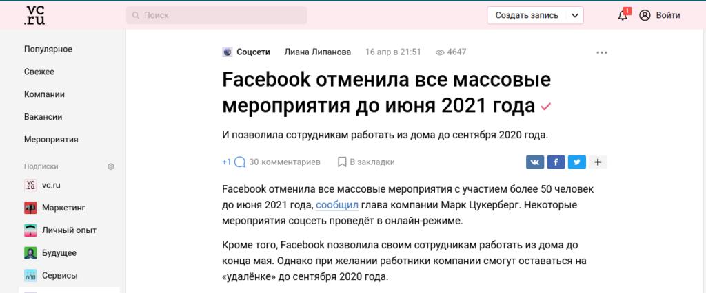 Facebook отменила все массовые мероприятия до июня 2021 года