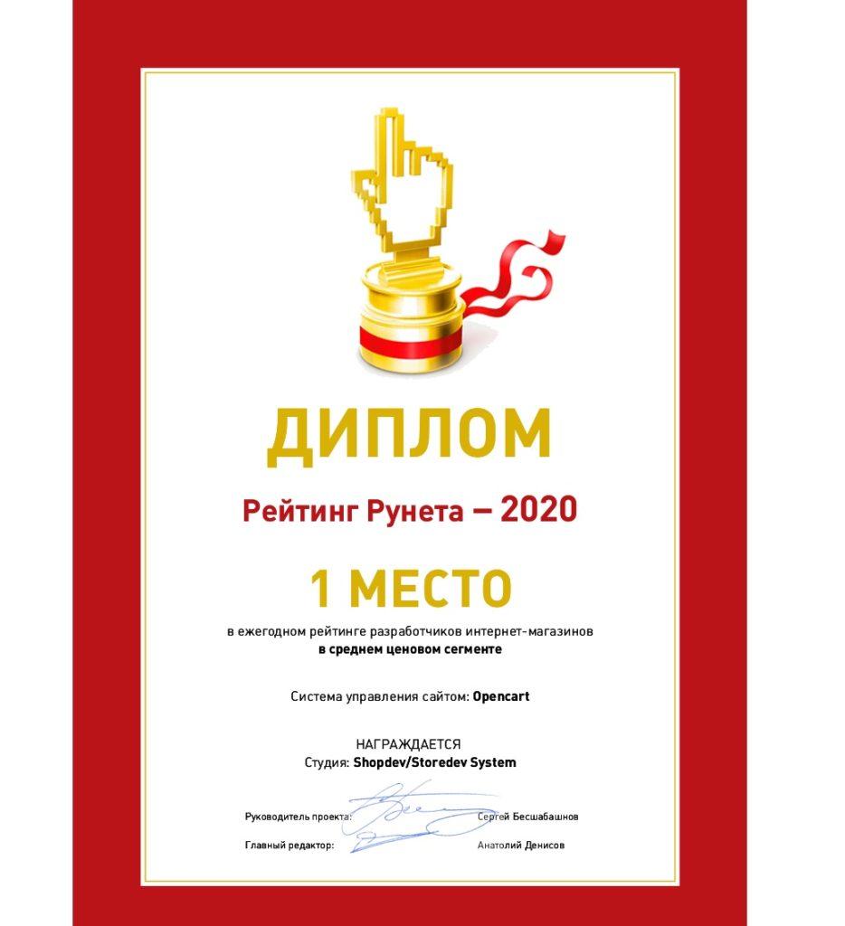 Рейтинг Рунета - 2020 Shopdev/Storedev Systems - 1 место в рейтинге разработчиков интернет-магазинов на Opencart